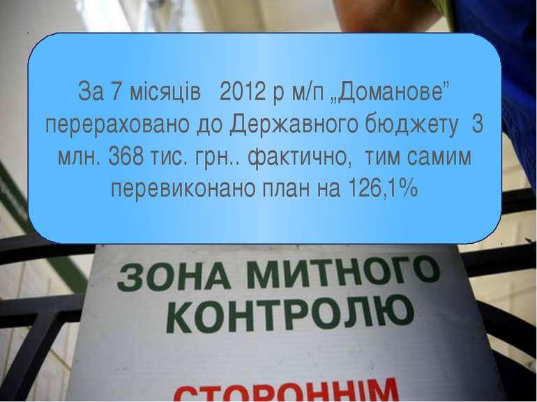 """За 7 місяців 2012 р м/п """"Доманове"""" перераховано до Державного бюджету 3 млн. ..."""
