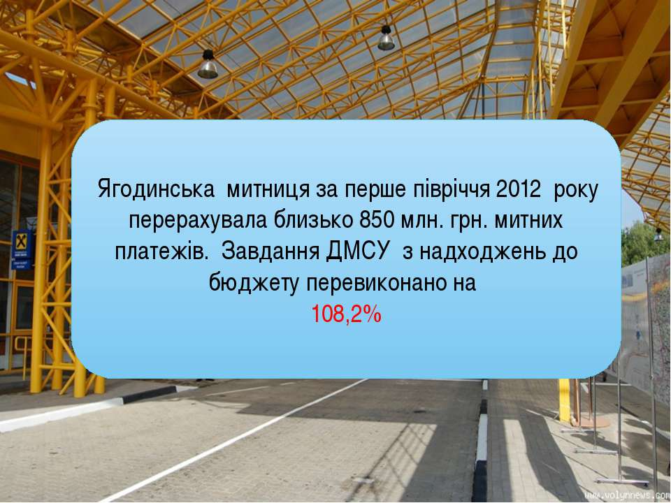 Ягодинська митниця за перше півріччя 2012 року перерахувала близько 850 млн. ...
