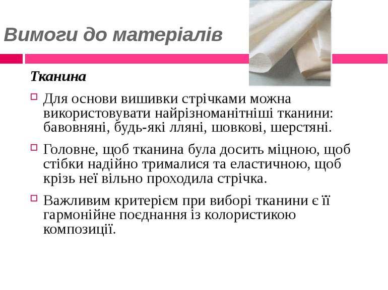 Вимоги до матеріалів Тканина Для основи вишивки стрічками можна використовува...