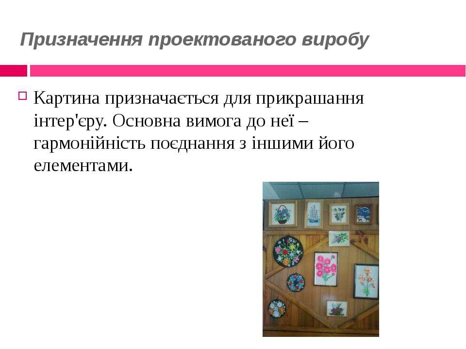 Призначення проектованого виробу Картина призначається для прикрашання інтер'...