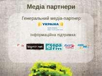 Медіа партнери Генеральний медіа-партнер: Інформаційна підтримка: