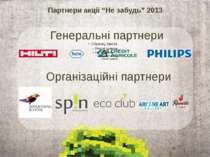 """і Партнери акції """"Не забудь"""" 2013 Генеральні партнери Організаційні партнери"""