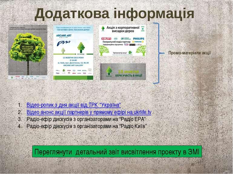 """Додаткова інформація Відео-ролик з дня акції від ТРК """"Україна"""" Відео анонс ак..."""