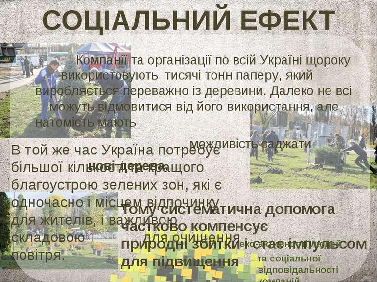Компанії та організації по всій Україні щороку використовують тисячі тонн пап...