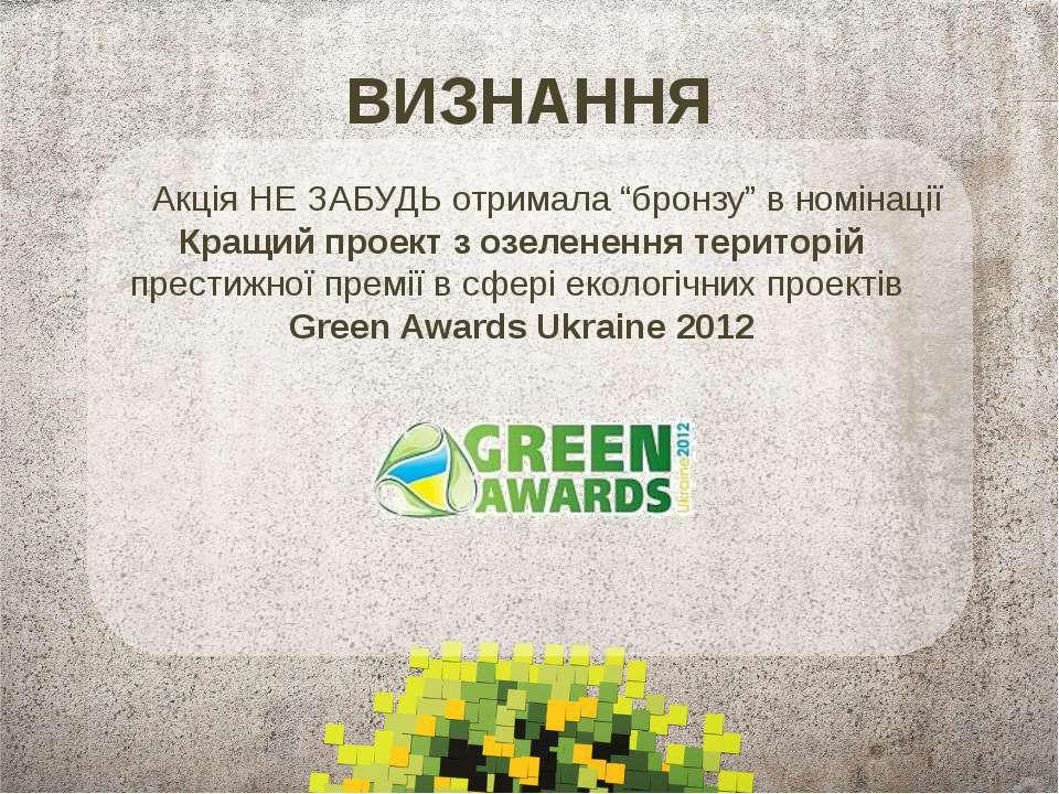 """ВИЗНАННЯ Акція НЕ ЗАБУДЬ отримала """"бронзу"""" в номінації Кращий проект з озелен..."""