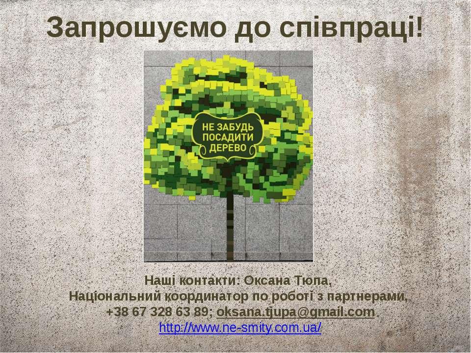 Запрошуємо до співпраці! Наші контакти: Оксана Тюпа, Національний координатор...