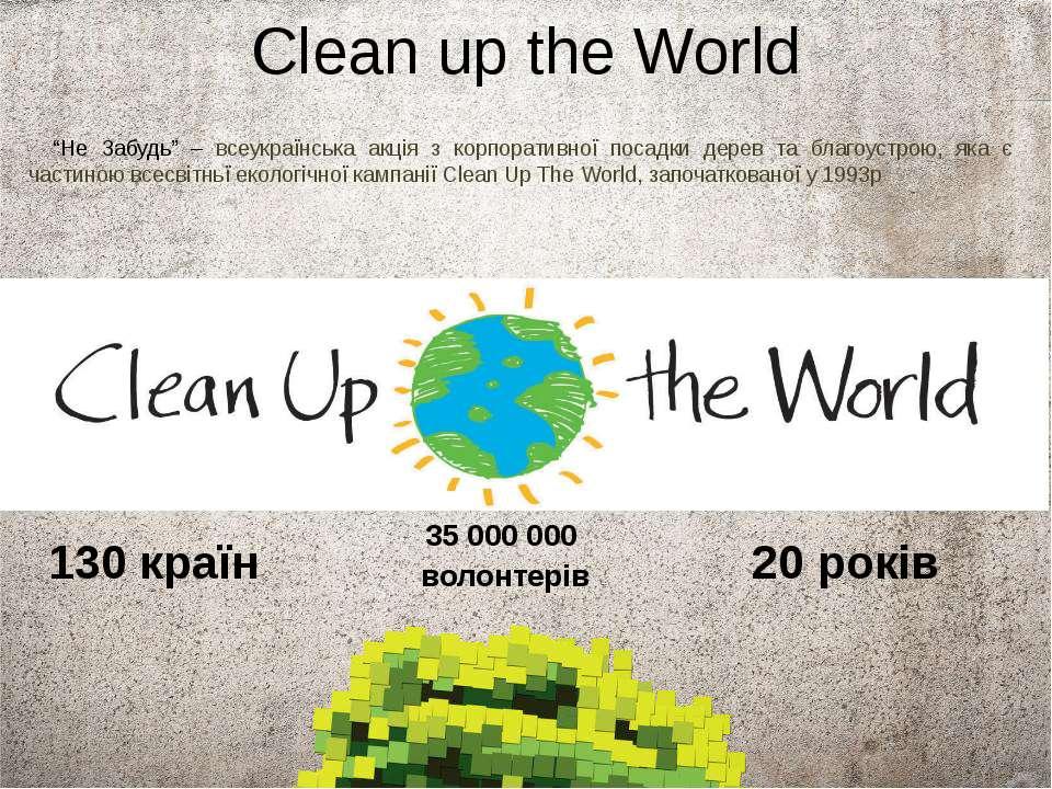 """Clean up the World 130 країн 35 000 000 волонтерів 20 років """"Не Забудь"""" – все..."""