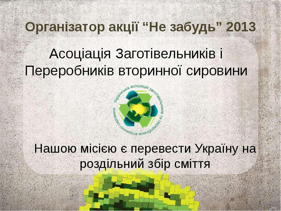 """Організатор акції """"Не забудь"""" 2013 Асоціація Заготівельників і Переробників в..."""
