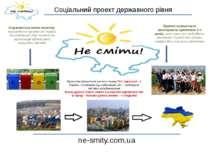 Соціальний проект державного рівня Стратегічна мета проекту переведення насел...