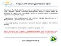 Українська Асоціація заготівельників та переробників вторинної сировини була ...
