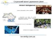 Соціальний проект державного рівня ne-smity.com.ua ПРОЕКТ ПЕРЕДБАЧАЄ: - Широк...