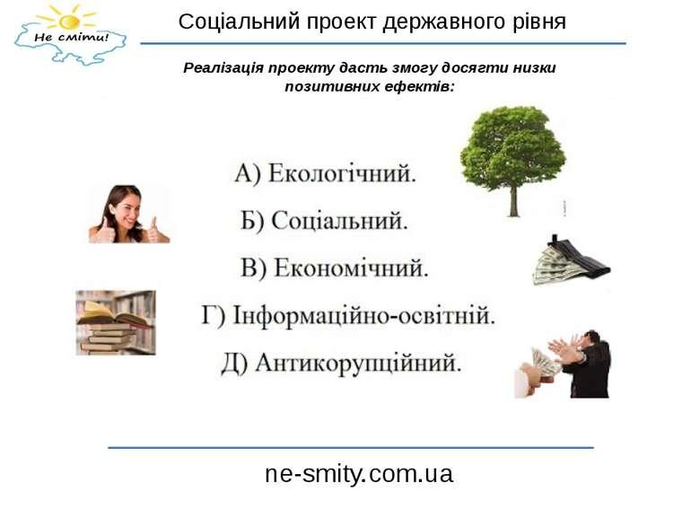 Соціальний проект державного рівня ne-smity.com.ua Реалізація проекту дасть з...