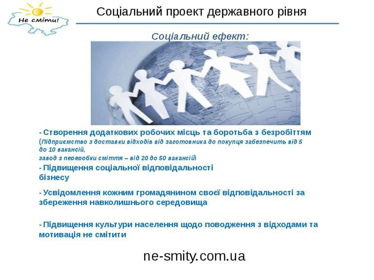 Соціальний проект державного рівня ne-smity.com.ua Соціальний ефект: - Створе...