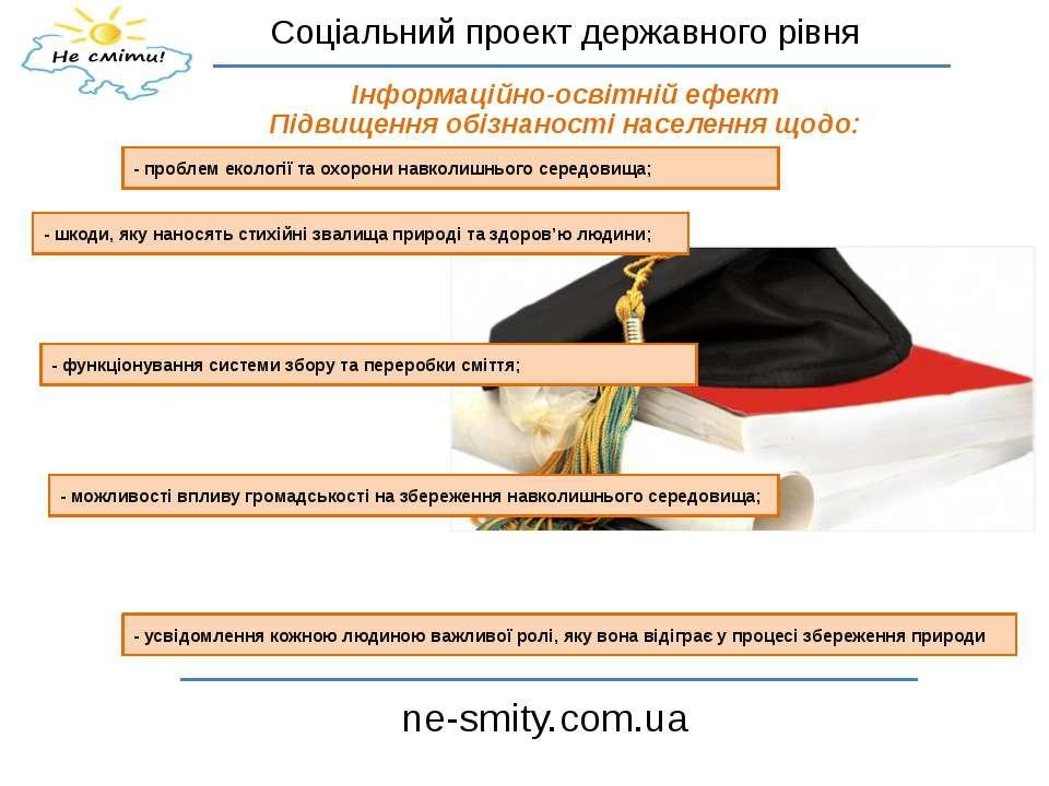 Соціальний проект державного рівня ne-smity.com.ua Інформаційно-освітній ефек...