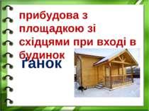 прибудова з площадкою зі східцями при вході в будинок ґанок