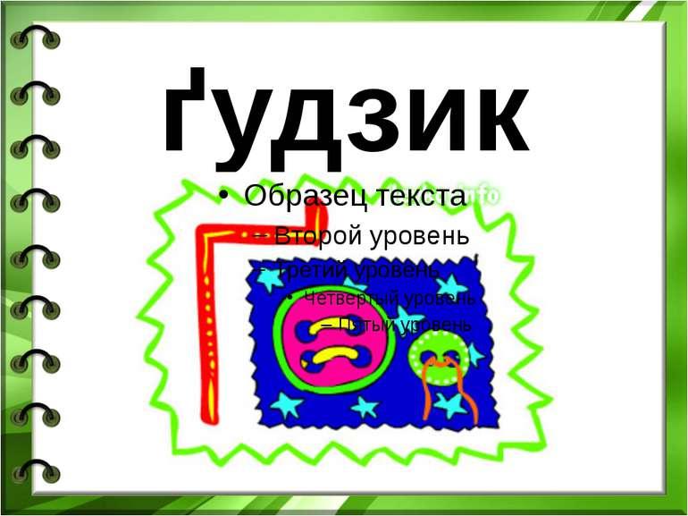 ґудзик