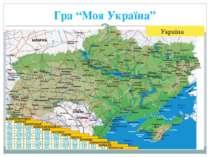 "Гра ""Моя Україна"" Україна"