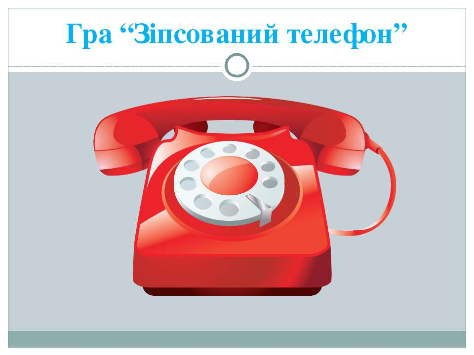 """Гра """"Зіпсований телефон"""""""
