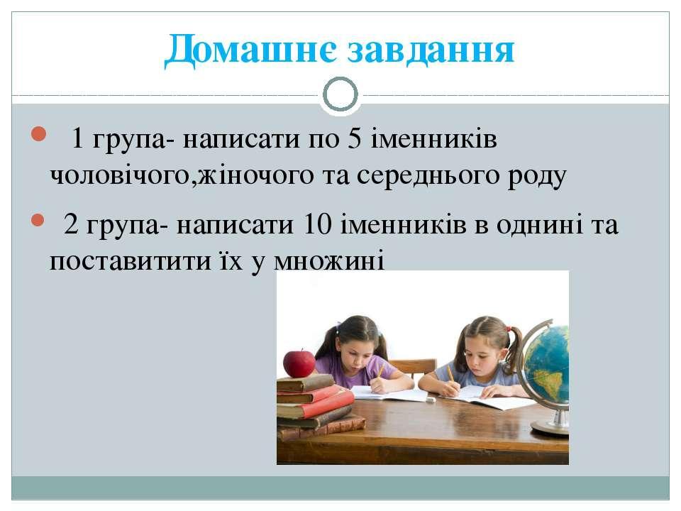 Домашнє завдання 1 група- написати по 5 іменників чоловічого,жіночого та сере...
