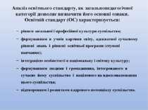 Аналіз освітнього стандарту, як загальнопедагогічної категорії дозволяє визна...