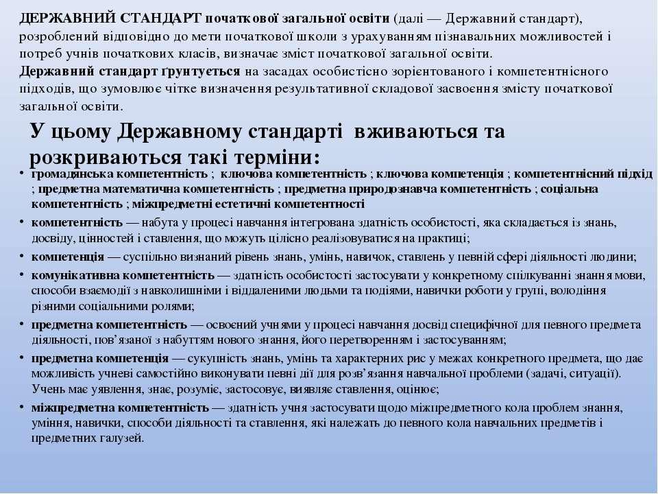 ДЕРЖАВНИЙ СТАНДАРТ початкової загальної освіти (далі — Державний стандарт), р...