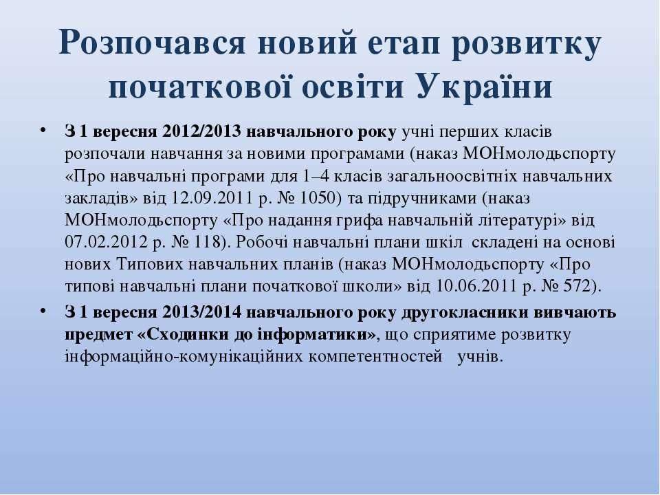 Розпочався новий етап розвитку початкової освіти України З 1 вересня 2012/201...