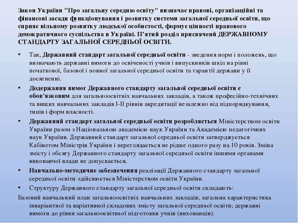 """Закон України """"Про загальну середню освіту"""" визначає правові, організаційні т..."""