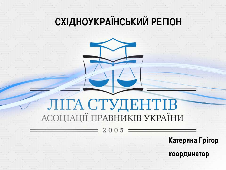 СХІДНОУКРАЇНСЬКИЙ РЕГІОН Катерина Грігор координатор