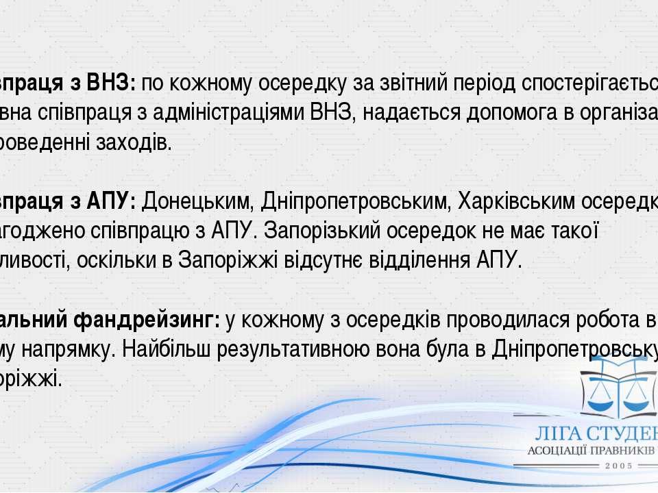Співпраця з ВНЗ: по кожному осередку за звітний період спостерігається активн...