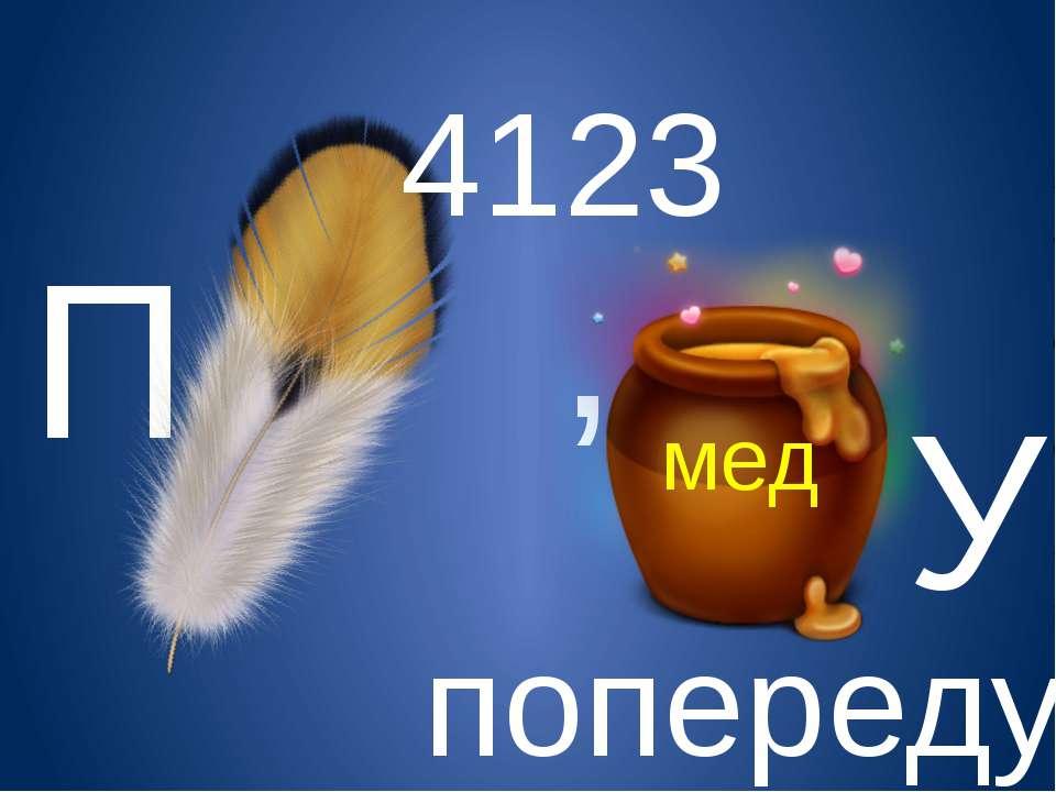 П 4123 ' У мед попереду