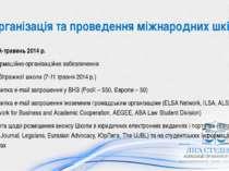Організація та проведення міжнародних шкіл лютий-травень 2014 р. інформаційно...