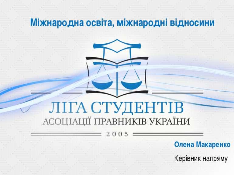Міжнародна освіта, міжнародні відносини Олена Макаренко Керівник напряму