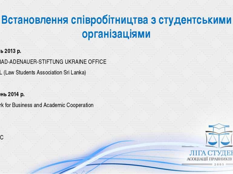 Встановлення співробітництва з студентськими організаціями травень 2013 р. KO...