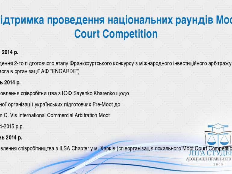 Підтримка проведення національних раундів Moot Court Competition лютий 2014 р...