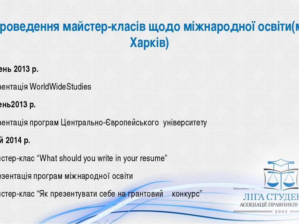 Проведення майстер-класів щодо міжнародної освіти(м. Харків) жовтень 2013 р. ...