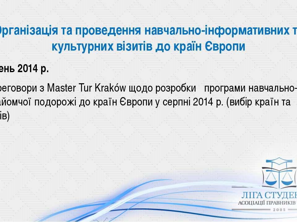 Організація та проведення навчально-інформативних та культурних візитів до кр...