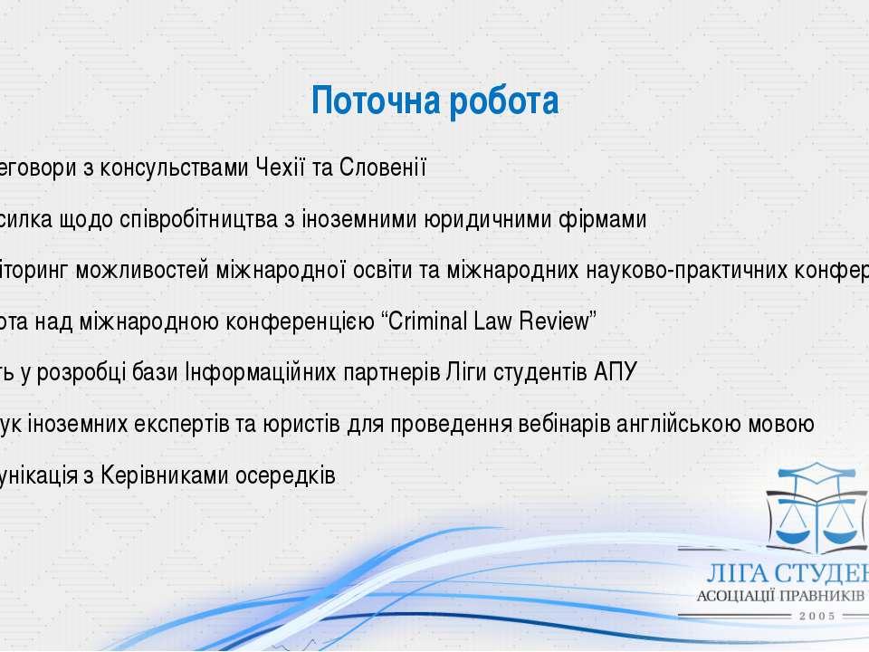 Поточна робота переговори з консульствами Чехії та Словенії розсилка щодо спі...