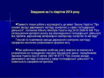 Завдання на І-е півріччя 2014 року Привести плани роботи у відповідність до в...