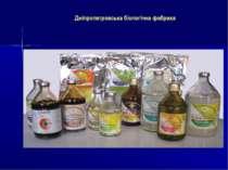 Дніпропетровська біологічна фабрика