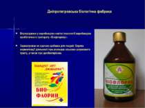 Дніпропетровська біологічна фабрика Впроваджено у виробництво новітні техноло...
