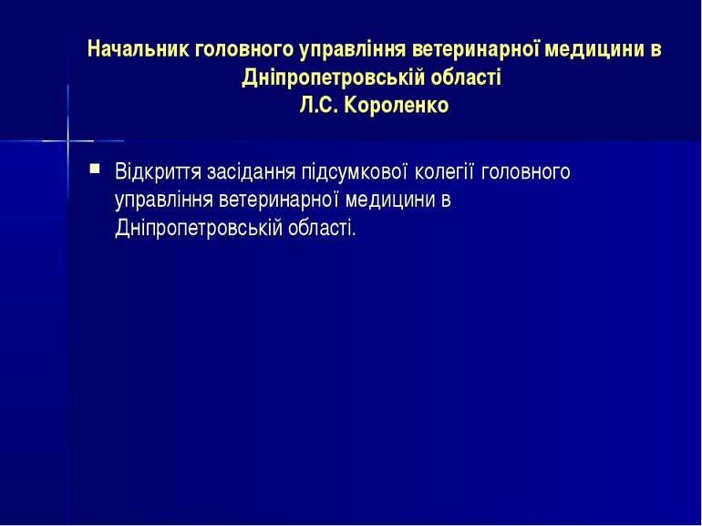 Начальник головного управління ветеринарної медицини в Дніпропетровській обла...