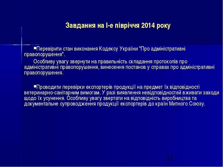 Завдання на І-е півріччя 2014 року Перевірити стан виконання Кодексу України ...