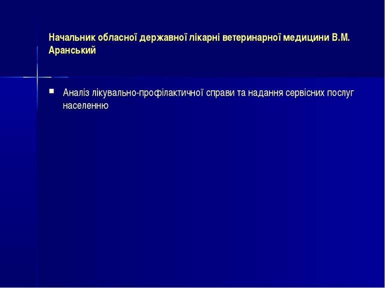 Начальник обласної державної лікарні ветеринарної медицини В.М. Аранський Ана...