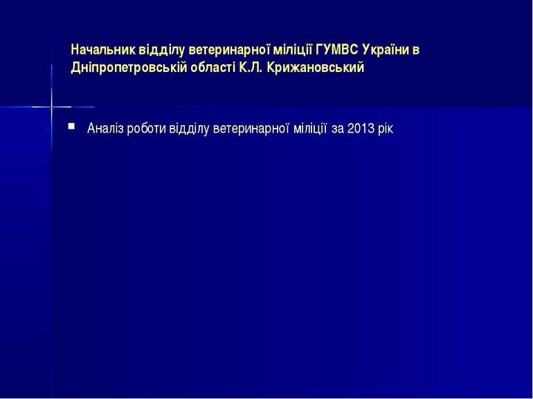 Начальник відділу ветеринарної міліції ГУМВС України в Дніпропетровській обла...