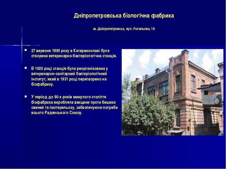 Дніпропетровська біологічна фабрика м. Дніпропетровськ, вул. Рогальова, 18 27...