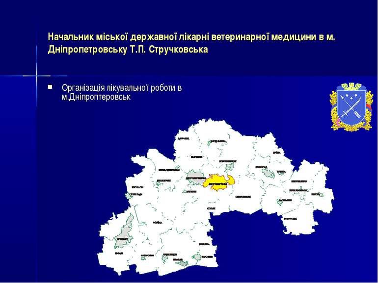 Начальник міської державної лікарні ветеринарної медицини в м. Дніпропетровсь...