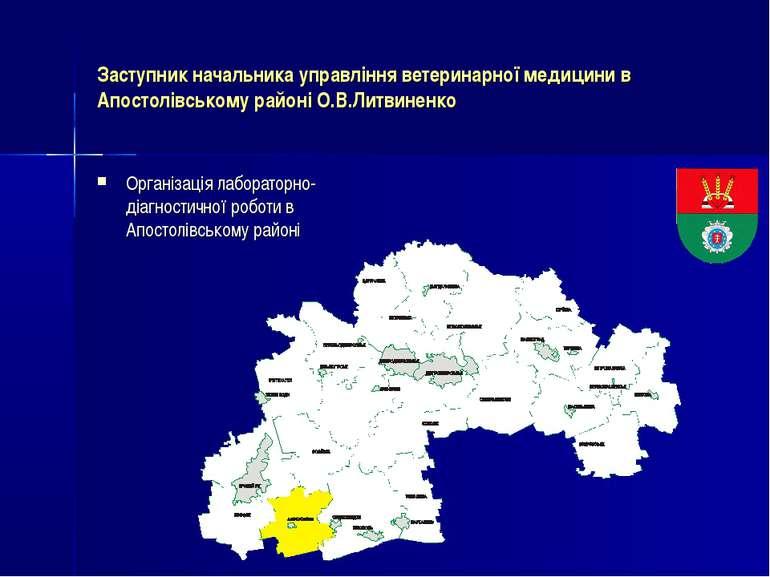 Заступник начальника управління ветеринарної медицини в Апостолівському район...