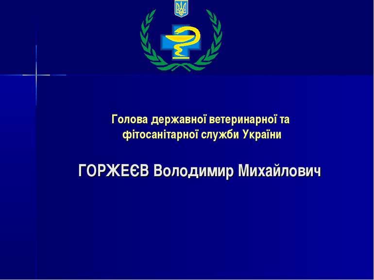 Голова державної ветеринарної та фітосанітарної служби України ГОРЖЕЄВ Володи...