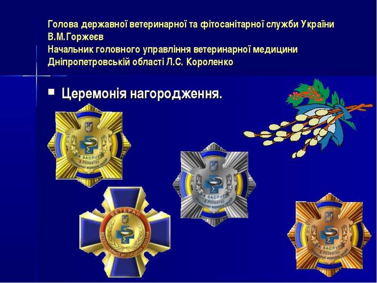 Голова державної ветеринарної та фітосанітарної служби України В.М.Горжеєв На...