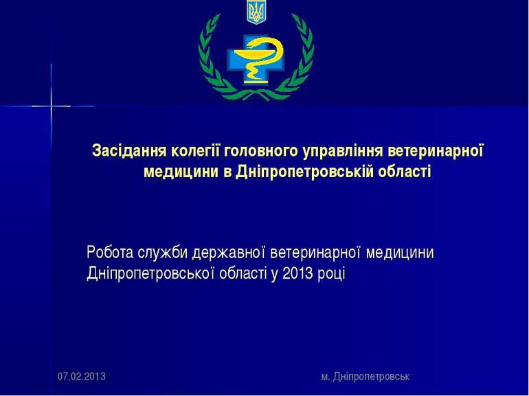Засідання колегії головного управління ветеринарної медицини в Дніпропетровсь...